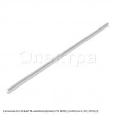 Светильник GAUSS LED TL линейный матовый 15W 4100K 1116х28х33мм 1/10 (130511215)
