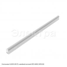 Светильник GAUSS LED TL линейный матовый 10W 4100K 130511210