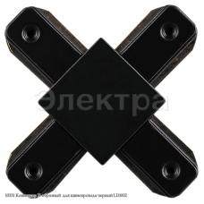 10331 Коннектор Х-образный  для шинопровода черный LD1002