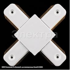 10330 Коннектор Х-образный  для шинопровода белый LD1002