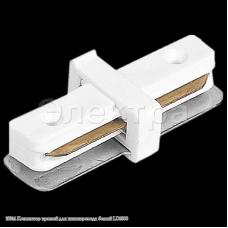 10314 Коннектор прямой для шинопровода белый LD1000