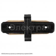 10324 Коннектор прямой для шинопровода черный LD1000