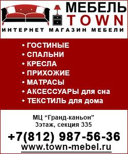 Мебель Town