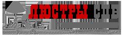 Люстры СПб